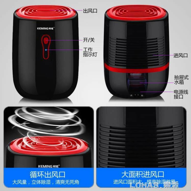家用臥室迷你除濕機抽濕機地下室去潮濕機除濕器抽濕器吸濕器 1