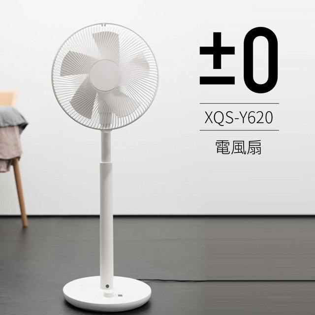 【日本正負零±0】極簡風12吋DC直流電扇 XQS-Y620 (白色)【滿3000送10%點數】 - 限時優惠好康折扣