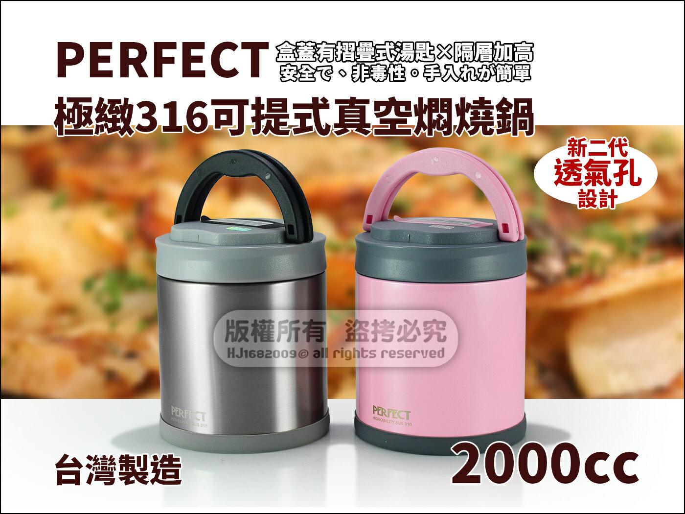 快樂屋♪ PERFECT 極緻 316不銹鋼 可提式真空悶燒鍋 2000cc 保溫便當盒 【新二代透氣孔】 台灣製造
