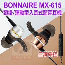 BONNAIRE 運動型藍芽耳機