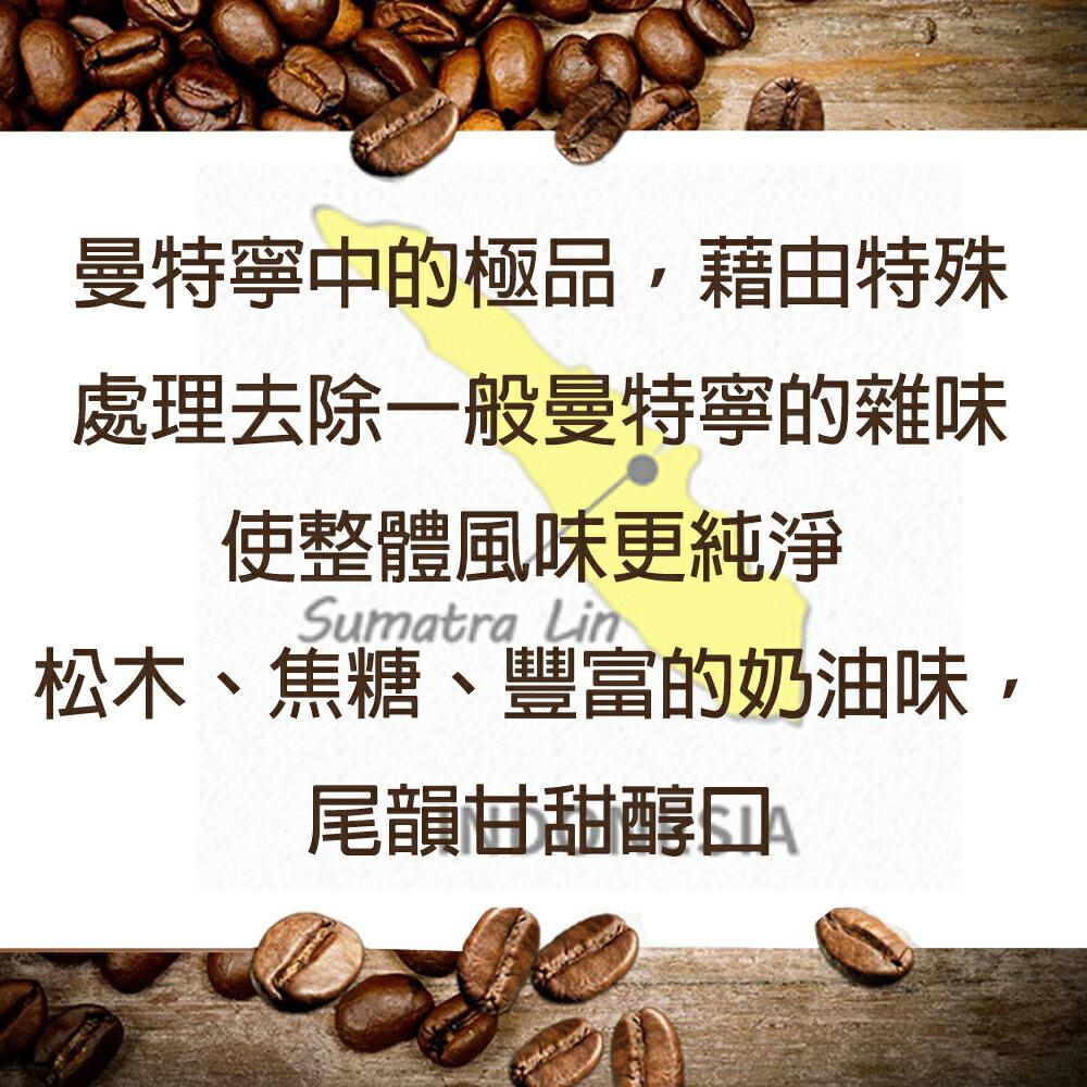 【必久咖啡】黃金鼎上蓆袋曼特寧 重度烘焙 精品咖啡豆