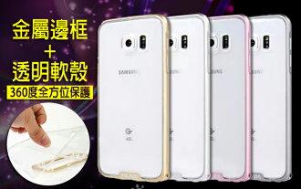 5.1吋 S6 手機套 金屬鋁框+TPU軟殼 超薄雙料鋁框 Samsung 三星 Galaxy G920F/G9208 手機殼/手機框/圓弧 雙層邊框/快拆/保護殼/邊條/保護框/保護套/海馬扣/禮品..