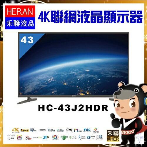 【禾聯液晶】43吋 4K聯網 HDR  液晶電視+視訊盒《HC-43J2HDR》台灣精品*保固三年