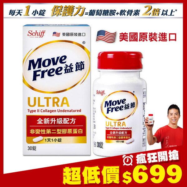 專品藥局 Move Free 益節加強型迷你錠 30錠/盒