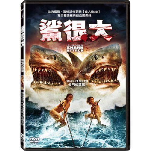 鯊很大DVD-未滿18歲禁止購買
