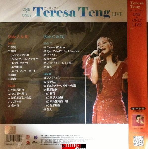 【停看聽音響唱片】【黑膠LP】鄧麗君:東京演唱會