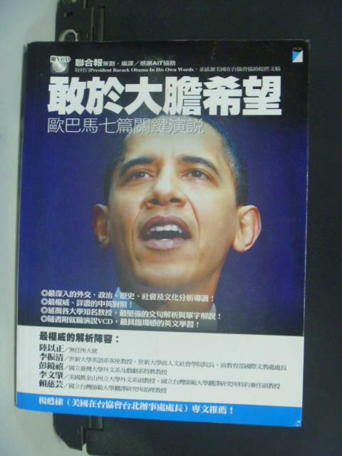 【書寶二手書T8/政治_OEO】敢於大膽希望_聯合報策劃_附光碟