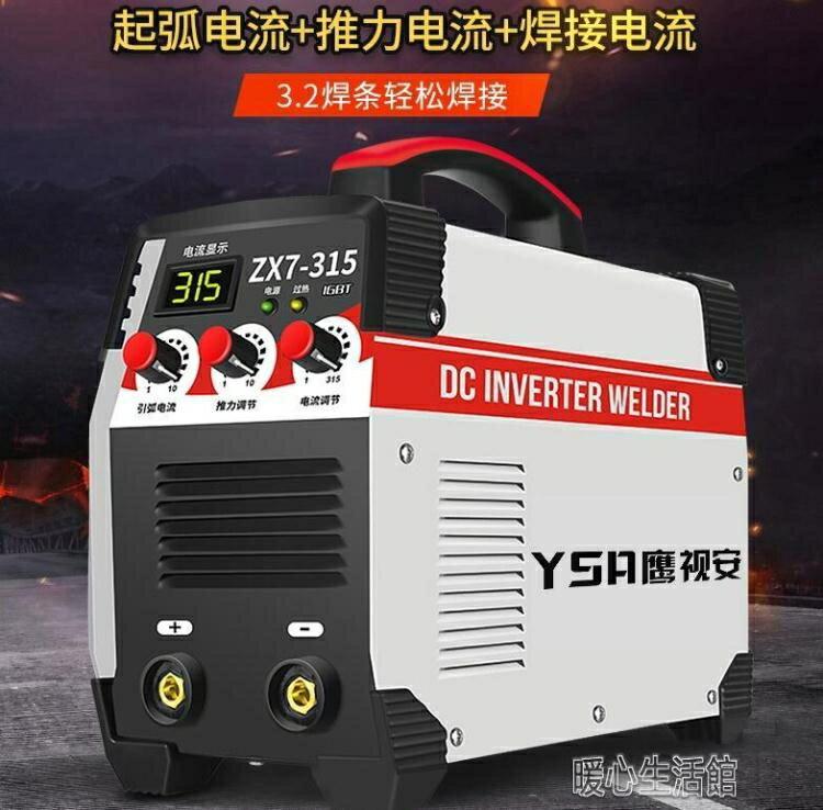 ZX7-200 250 220v380v兩用全自動雙電壓家用工業型全銅電焊機yh