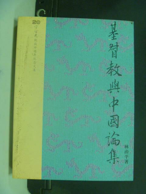 ~書寶 書T4/宗教_GOP~基督教與中國論集_林治平