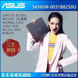ASUS VivoBook S S430UN-0031B8250U 炫耀紅 (14吋/i5-8250U/4G/256G/MX150 2G獨顯/三邊窄邊框/Win10/FHD)筆電《全新原廠保固》