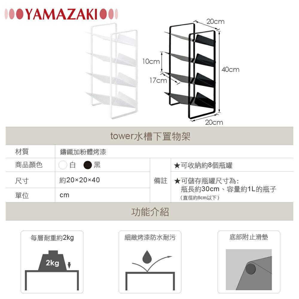日本【YAMAZAKI】tower水槽下置物架(白) 8