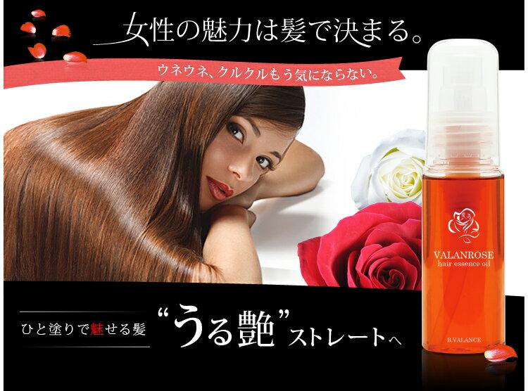 [美髮修護] 頭髮精華油