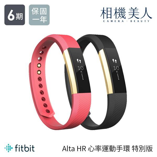 FITBIT Alta HR 心率運動手環 特別版 公司貨 單機 消光黑/粉紅金 心率 步數 睡眠 穿戴裝置 GPS 可換錶帶 最輕薄