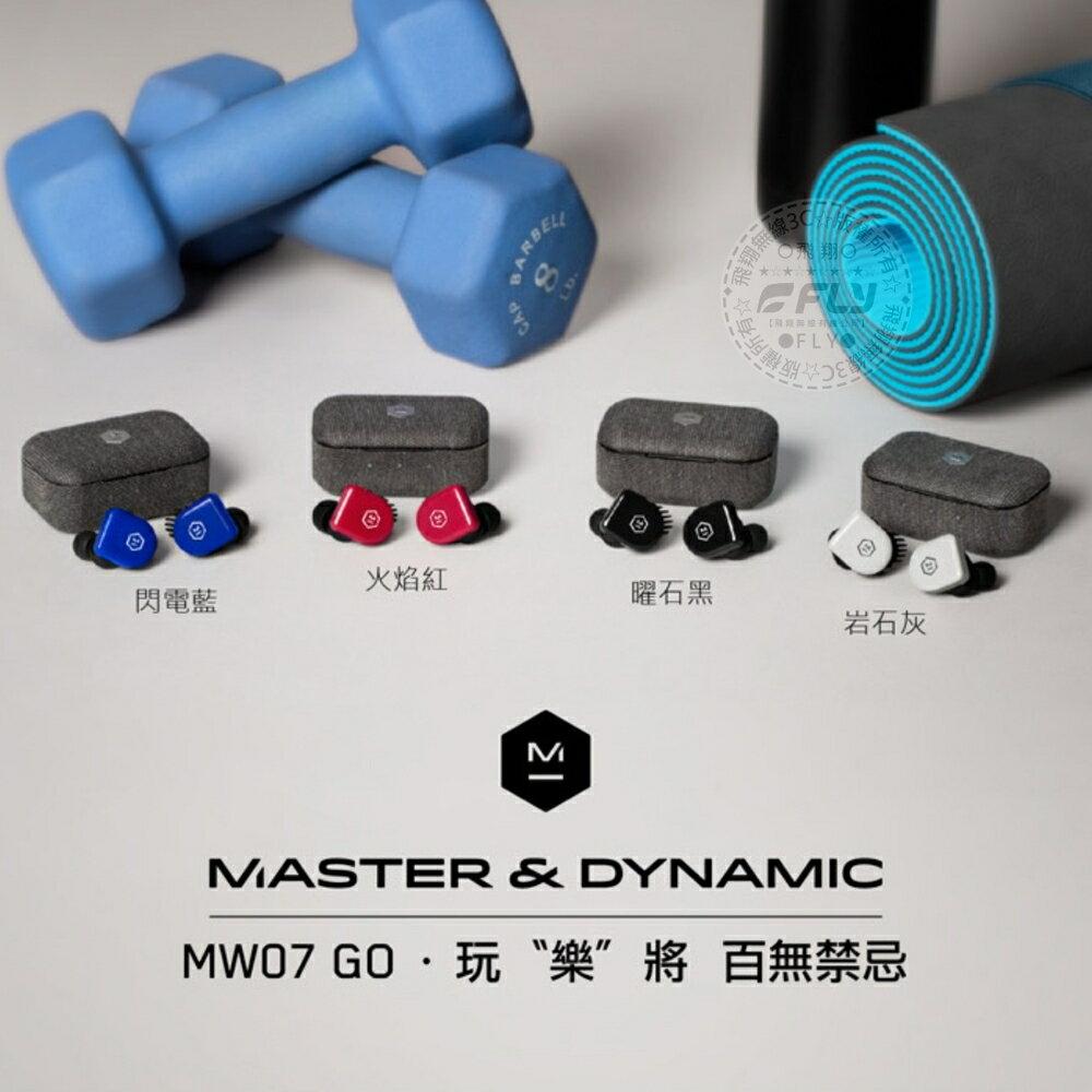《飛翔無線3C》MASTER & DYNAMIC MW07 GO 真無線藍牙耳機│公司貨│藍芽通話 含充電盒