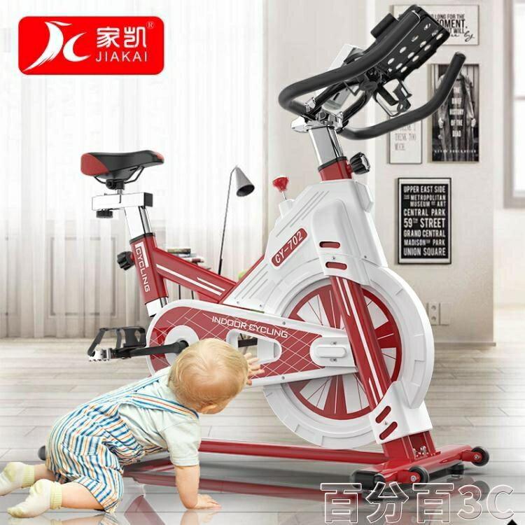 【快速出貨】動感單車家凱動感單車家用超靜音健身車腳踏室內運動自行車健身房器材創時代3C 交換禮物 送禮