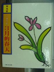 【書寶二手書T4/少年童書_PCM】兒童季節3月的春田_附殼