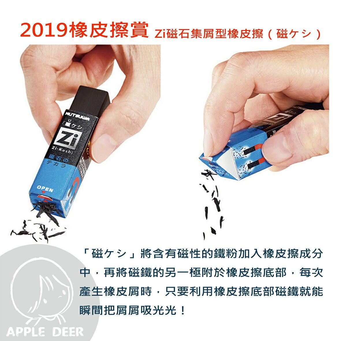 【蘋果小鹿】磁石集屑型橡皮擦(磁ケシ) Zi 3