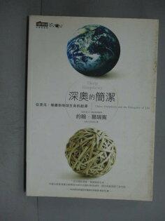 【書寶二手書T1/科學_OCW】深奧的簡潔_馬自恆,約翰‧葛瑞