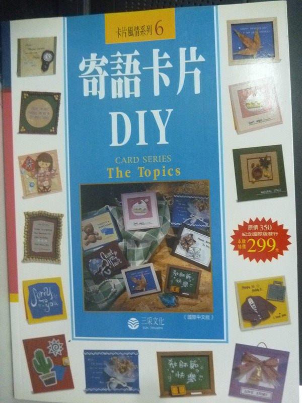 【書寶二手書T6/設計_XCI】寄語卡片DIY_三采編輯部