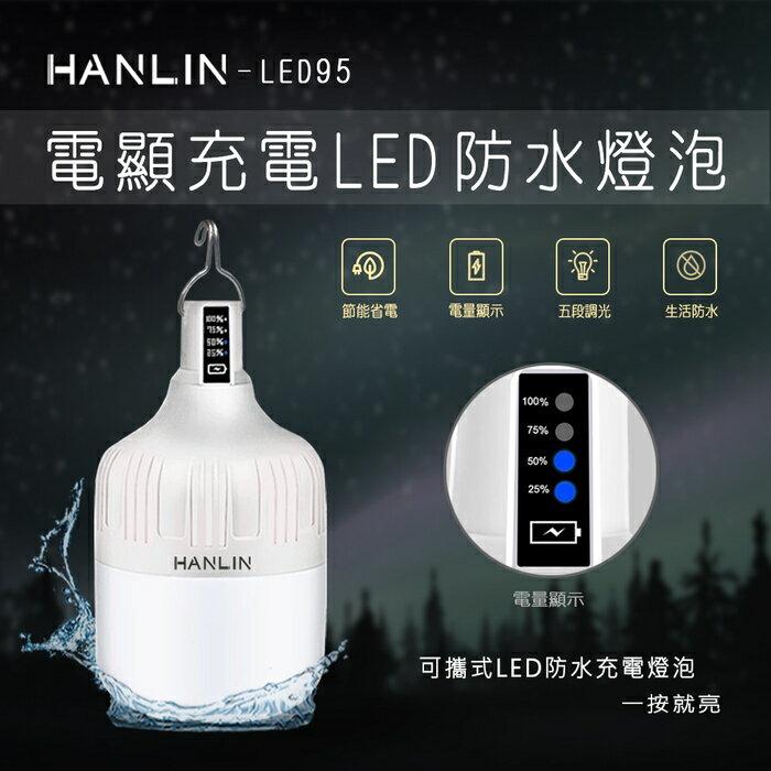 HANLIN-LED95 防水USB充電燈泡-電量顯示【風雅小舖】 - 限時優惠好康折扣