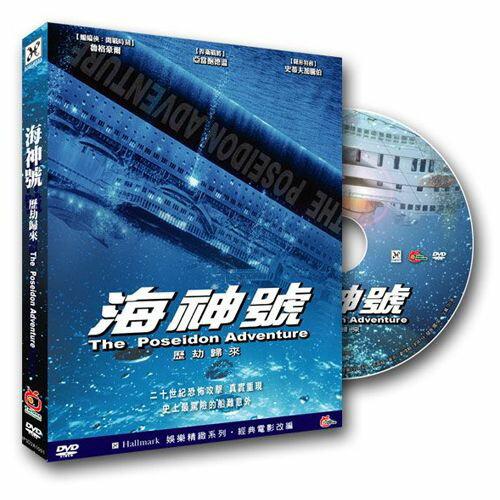 海神號-歷劫歸來DVD