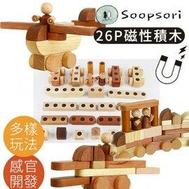 Soopsori 全腦開發.原粹木積木-磁性積木系列26P磁性積木組『121婦嬰用品館』