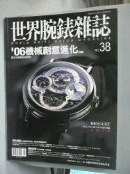 【書寶二手書T7/收藏_XEM】世界腕錶雜誌_38期_06機械創意進化等