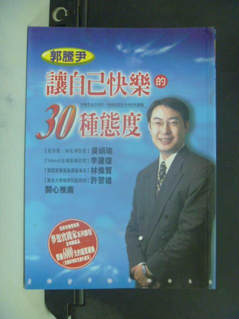 【書寶二手書T9/心靈成長_GGV】讓自己快樂的30種態度_郭騰尹
