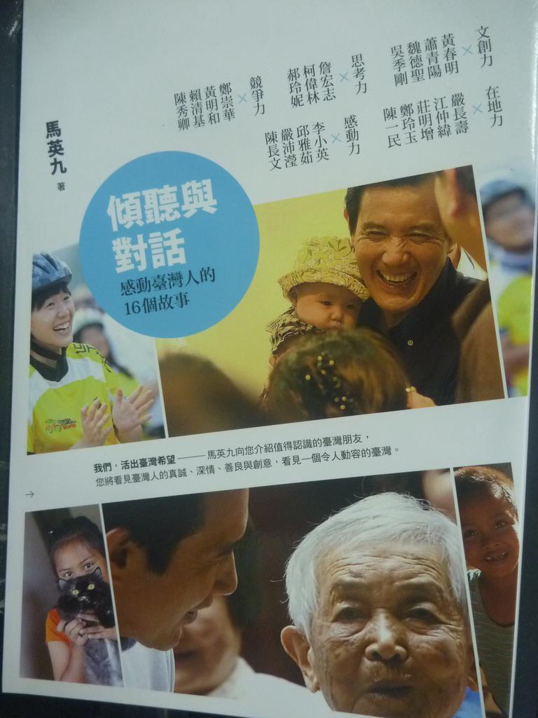 【書寶二手書T1/政治_GGI】傾聽與對話:感動臺灣人的16個故事_馬英九