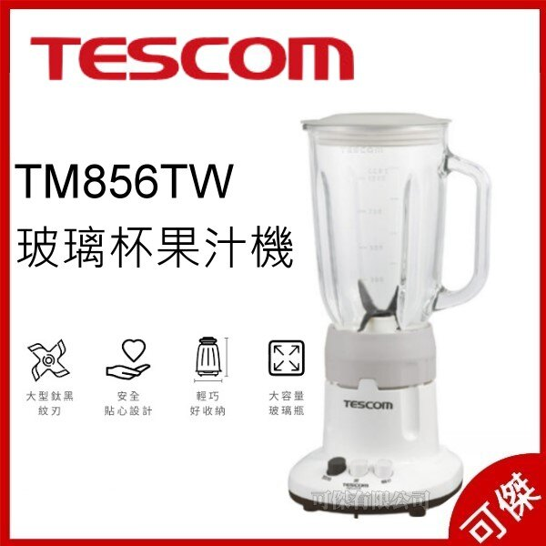 TESCOM TM856TW 玻璃杯果汁機 果汁機  夏日必備 大型鈦黑波紋刀 公司貨 保固一年 可傑