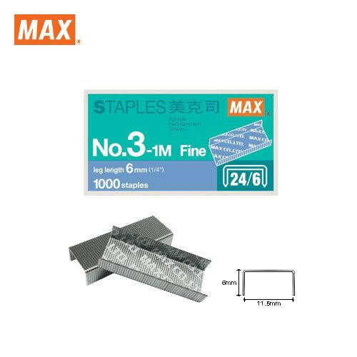 美克司 MAX 3號釘書針 (NO.3-1M) 單一小盒訂書針