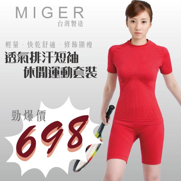 YOAMIGO透氣排汗短袖休閒運動套裝組(上衣+褲子)-紅色-(編號:536)