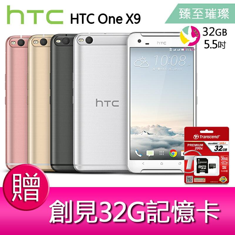 HTC One X9 32GB ★臻至璀璨★【贈創見32G記憶卡*1】預購+現貨