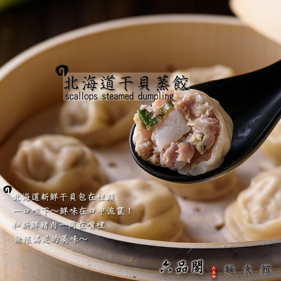 六品閣 北海道干貝蒸餃(一袋24入)