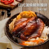 【築地一番鮮】日式蒲燒鯛魚腹排X2包(共4片)▶全館滿499免運 0