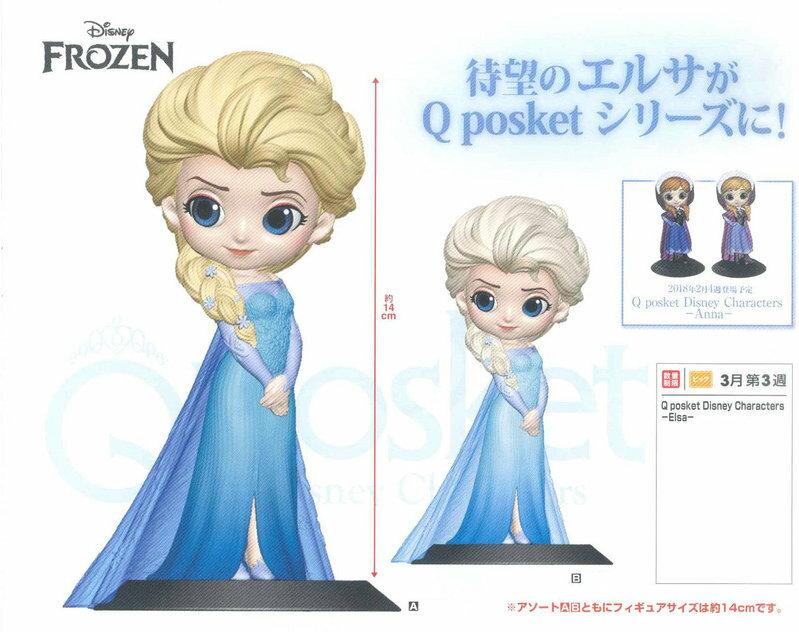 **預購** 2018年4月底前 日版 Q Posket Frozen 冰雪奇緣 艾莎 一套兩款 Qposket Disney Characters - Elsa - 公仔