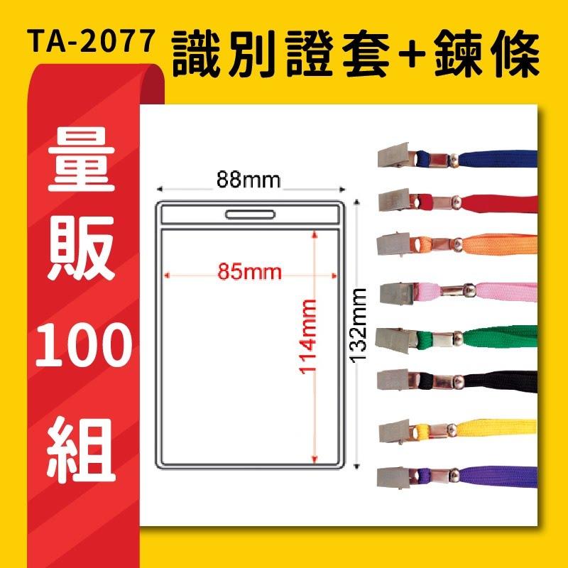 熱賣 量販100組 TA-2077 直式(內尺寸85x114mm) 識別證加鍊條名牌 工作證 識別證 活動 工作人員