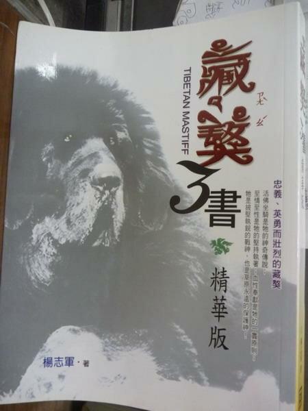 【書寶二手書T1/寵物_QHO】藏獒3書:精華版_楊志軍