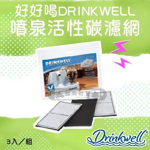 +貓狗樂園+ DRINKWELL好好喝【噴泉活性碳濾網。3入一組】290元