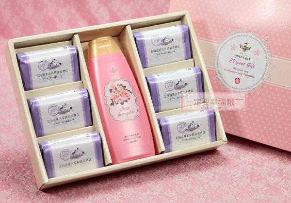 一定要幸福哦結婚百貨:一定要幸福哦~~普羅旺斯玫瑰精油皂禮盒、沐浴禮盒、喝茶禮、送客禮、婚俗用品