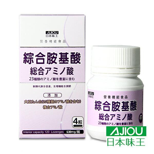 ◆原廠◆日本味王綜合胺基酸錠(120粒╱瓶)