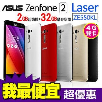 ASUS ZenFone 2 Laser 5.5 吋 (2G/32G) 4G LTE 智慧型手機 ZE550KL