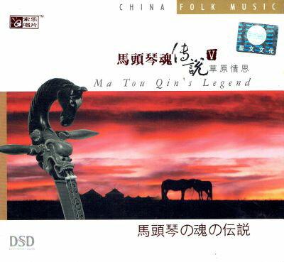 【停看聽音響唱片】【CD】馬頭琴魂傳說V:草原情思