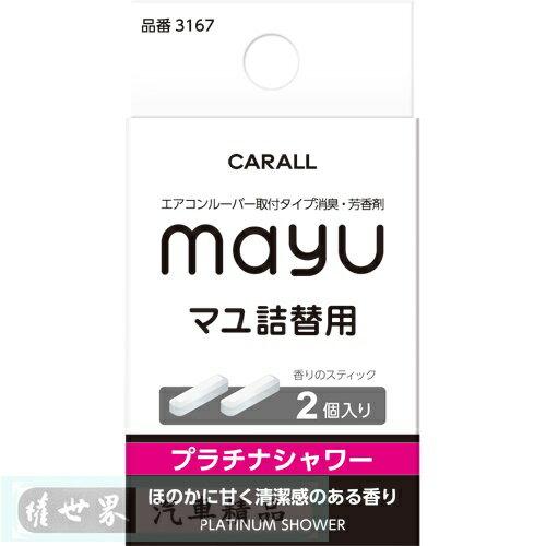 權世界@汽車用品 日本CARALL MAYU 汽車冷氣出風口 長形芳香劑補充香料 3167-4種味道選擇
