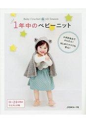 一整年份的簡單嬰兒鉤織服裝與小物 0-24個月 0