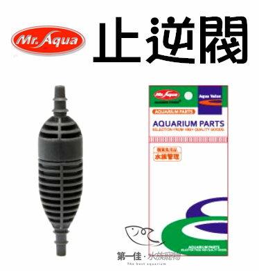 [第一佳水族寵物] 台灣水族先生Mr.Aqua [CO2專用止逆閥] 低阻力.抗酸材質