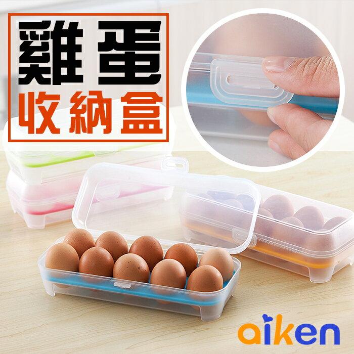 【艾肯居家生活館】雞蛋收納盒 雞蛋保鮮盒 雞蛋盒 雞蛋置物架 戶外 露營 野餐 冰箱雞蛋收納盒 多功能儲物保鮮盒(藍色下單區)-J1008-005