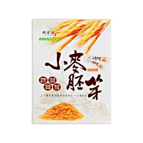 ★衛立兒生活館★阿華師茶業 小麥胚芽60g(6包/盒)