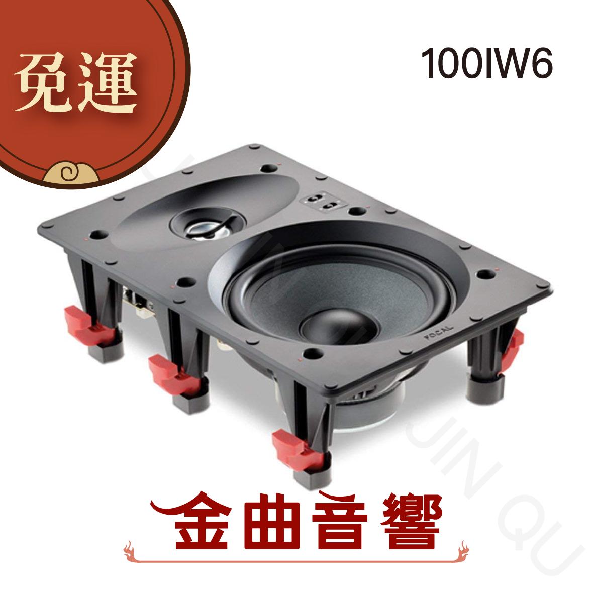 FOCAL Custom 100IW6 嵌入式 揚聲器 喇叭 吸頂 音響 (支) IW 106 後繼款 | 金曲音響