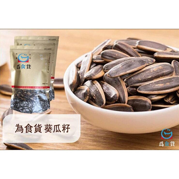 為食貨 新鮮採摘 美味葵瓜子 500g/包 (10包組)